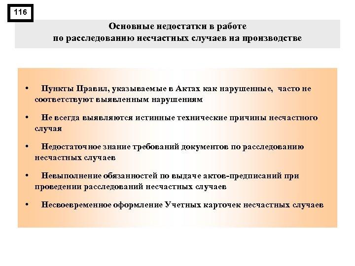 116 Основные недостатки в работе по расследованию несчастных случаев на производстве • Пункты Правил,
