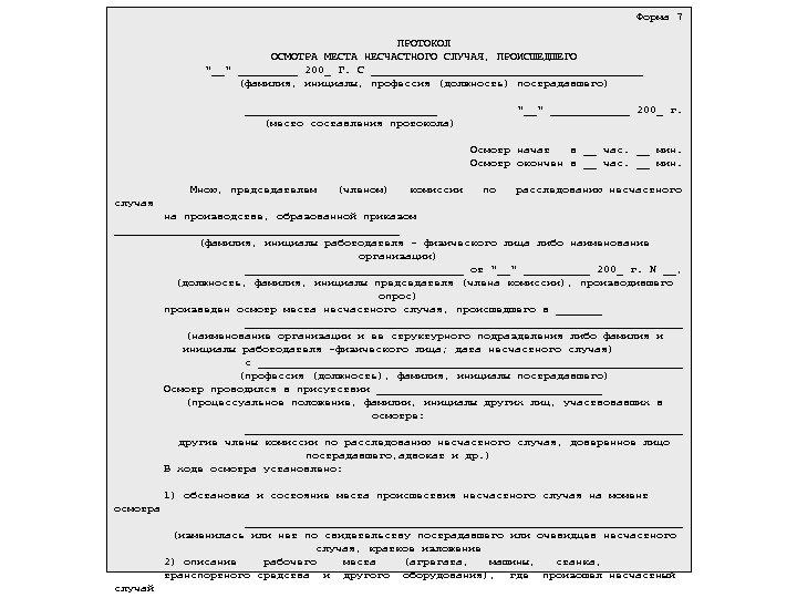 Форма 7 ПРОТОКОЛ ОСМОТРА МЕСТА НЕСЧАСТНОГО СЛУЧАЯ, ПРОИСШЕДШЕГО