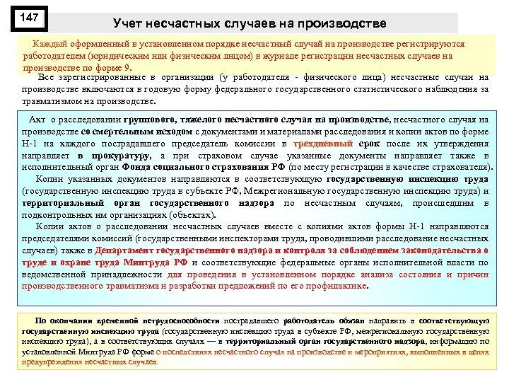147 Учет несчастных случаев на производстве Каждый оформленный в установленном порядке несчастный случай на
