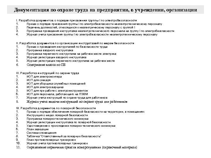 Документация по охране труда на предприятии, в учреждении, организации I. Разработка документов о порядке