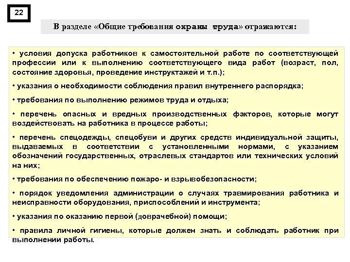 22 В разделе «Общие требования охраны труда» отражаются: • условия допуска работников к самостоятельной