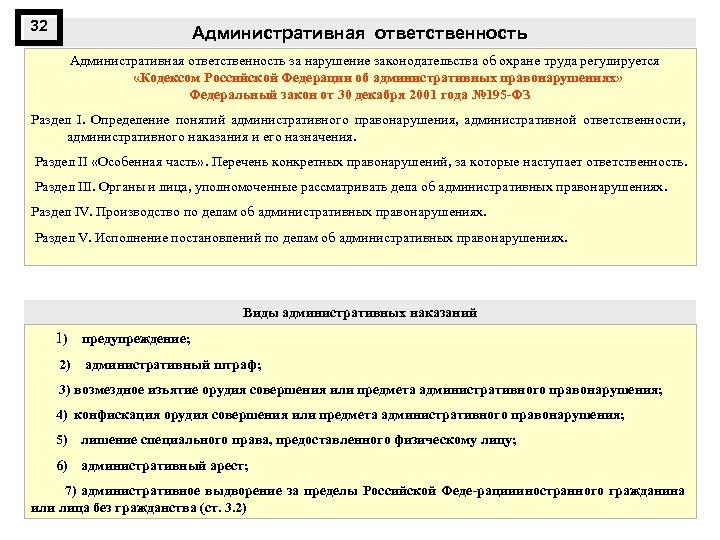 32 Административная ответственность за нарушение законодательства об охране труда регулируется «Кодексом Российской Федерации об