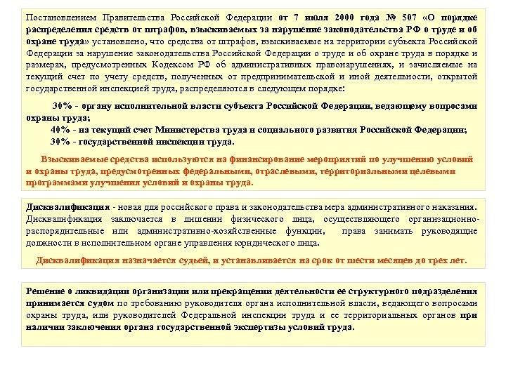 Постановлением Правительства Российской Федерации от 7 июля 2000 года № 507 «О порядке распределения