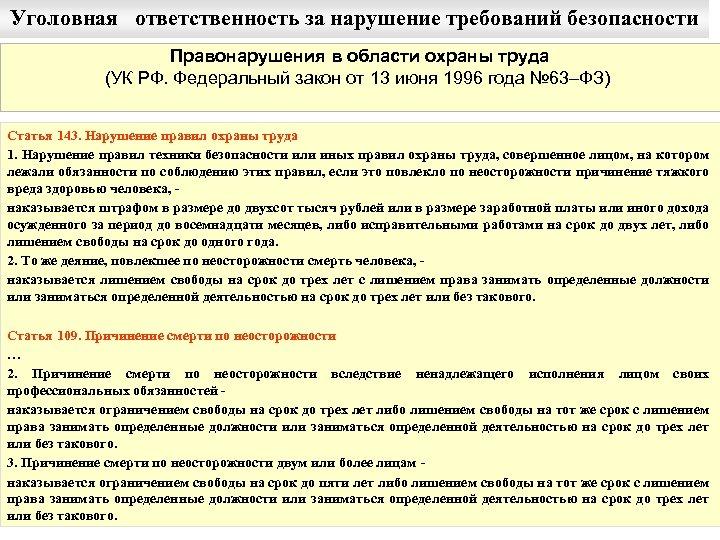 Уголовная ответственность за нарушение требований безопасности Правонарушения в области охраны труда (УК РФ. Федеральный