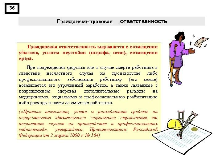 36 Гражданско правовая ответственность Гражданская ответственность выражается в возмещении убытков, уплаты неустойки (штрафа, пени),
