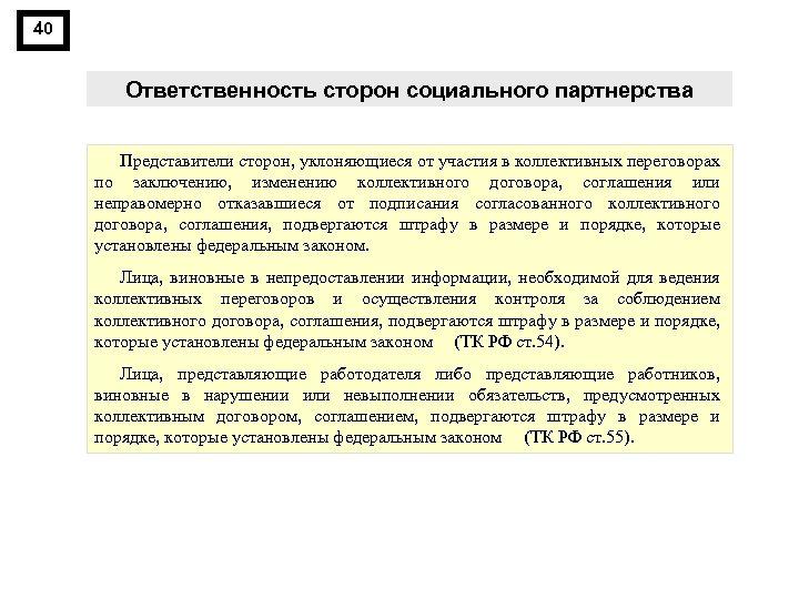 40 Ответственность сторон социального партнерства Представители сторон, уклоняющиеся от участия в коллективных переговорах по