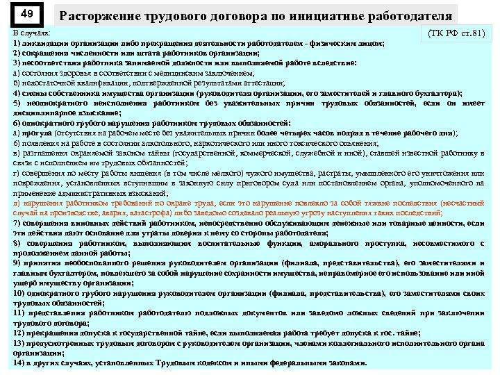 49 Расторжение трудового договора по инициативе работодателя В случаях: (ТК РФ ст. 81) 1)