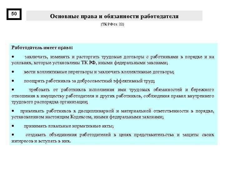 50 Основные права и обязанности работодателя (ТК РФ ст. 22) Работодатель имеет право: ·