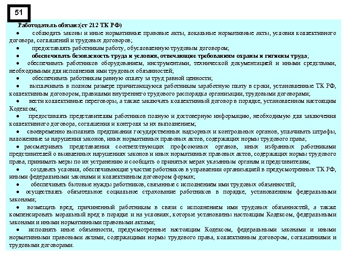 51 Работодатель обязан: (ст 212 ТК РФ) · соблюдать законы и иные нормативные правовые