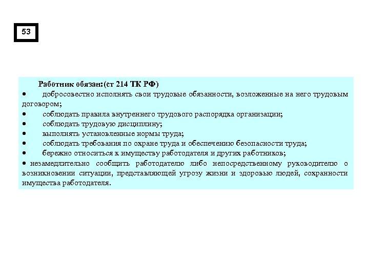 53 Работник обязан: (ст 214 ТК РФ) · добросовестно исполнять свои трудовые обязанности, возложенные