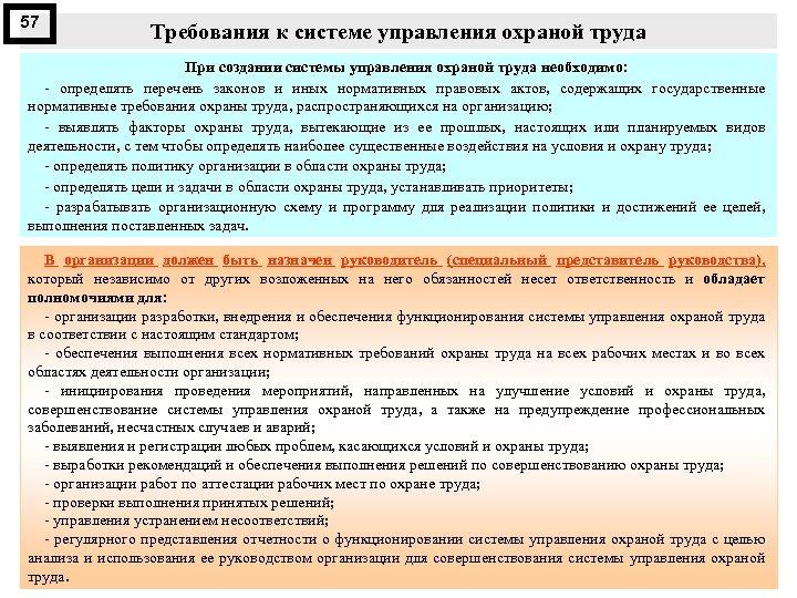57 Требования к системе управления охраной труда При создании системы управления охраной труда необходимо: