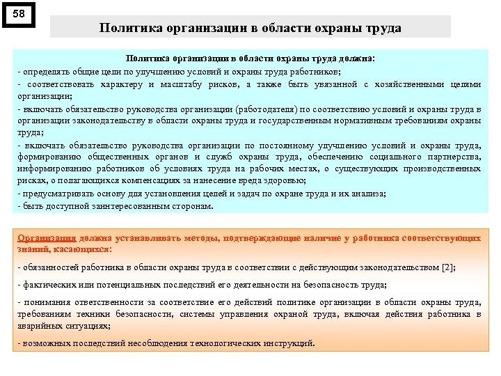 58 Политика организации в области охраны труда должна: определять общие цели по улучшению условий