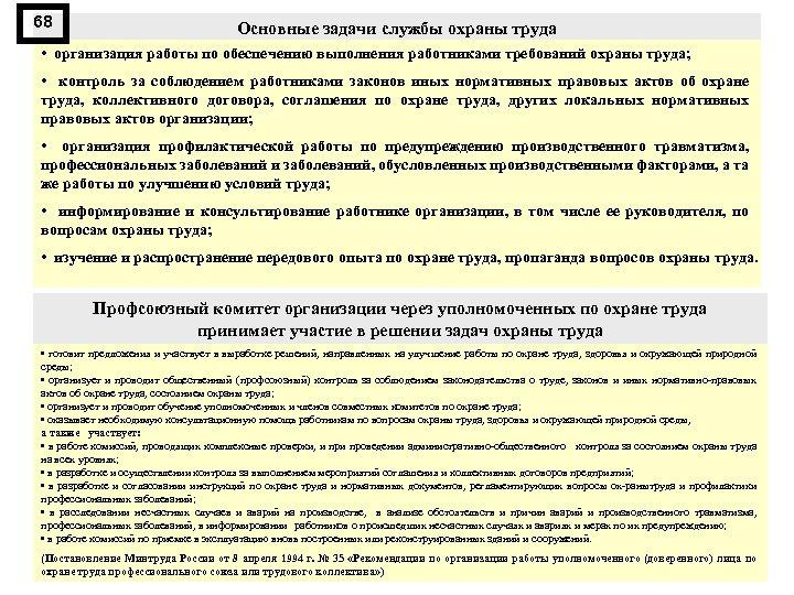 68 Основные задачи службы охраны труда • организация работы по обеспечению выполнения работниками требований