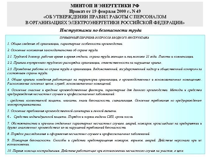 МИНТОП И ЭНЕРГЕТИКИ РФ Приказ от 19 февраля 2000 г. N 49 «ОБ УТВЕРЖДЕНИИ
