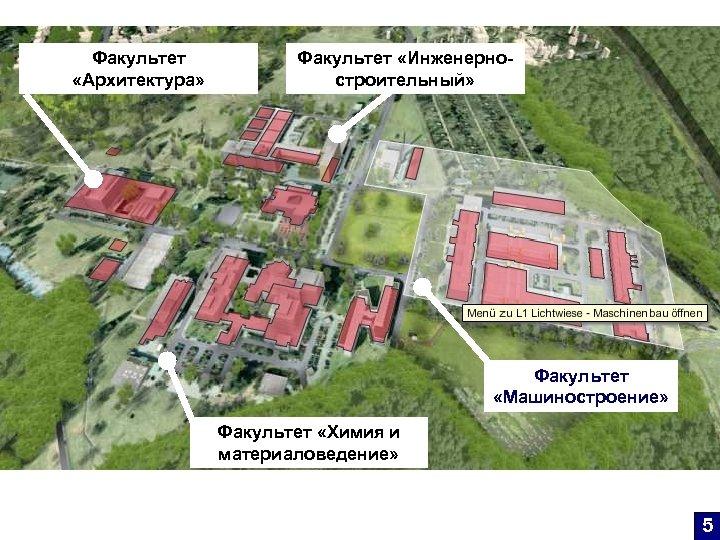 Факультет «Архитектура» Факультет «Инженерностроительный» Факультет «Машиностроение» Факультет «Химия и материаловедение» 5