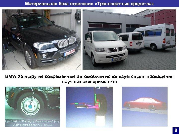 Материальная база отделения «Транспортные средства» BMW X 5 и другие современные автомобили используется для