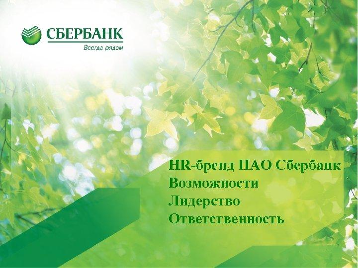 HR-бренд ПАО Сбербанк Возможности Лидерство Ответственность