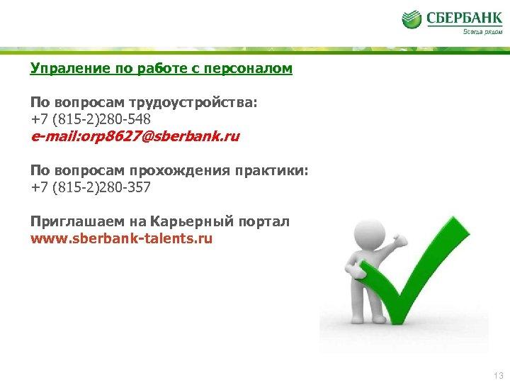 Упраление по работе с персоналом По вопросам трудоустройства: +7 (815 -2)280 -548 e-mail: orp