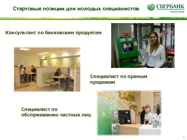 Стартовые позиции для молодых специалистов Консультант по банковским продуктам Специалист по прямым продажам Специалист
