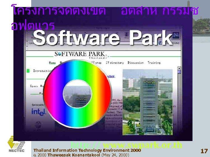 โครงการจดตงเขต อฟตแวร อตสาห กรรมซ http: // www. swpark. or. th Thailand Information Technology Environment