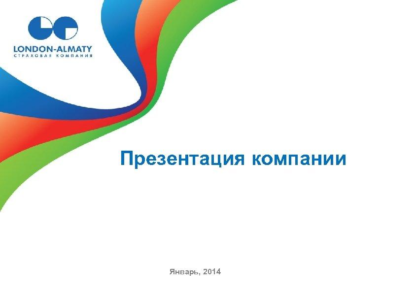 Презентация компании Январь, 2014