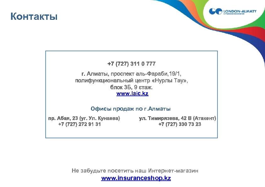 Контакты www. laic. kz Офисы продаж по г. Алматы Не забудьте посетить наш Интернет-магазин