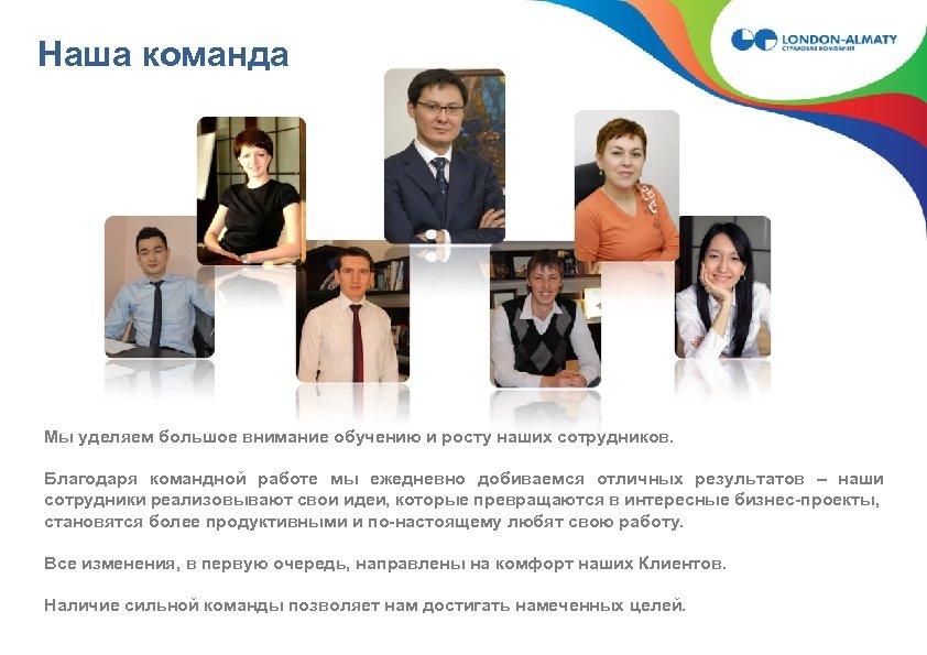 Наша команда Мы уделяем большое внимание обучению и росту наших сотрудников. Благодаря командной работе