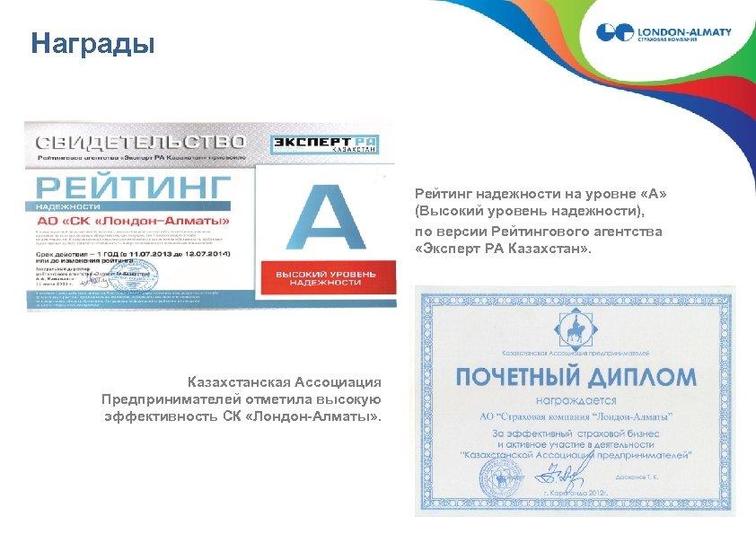 Награды Рейтинг надежности на уровне «А» (Высокий уровень надежности), по версии Рейтингового агентства «Эксперт