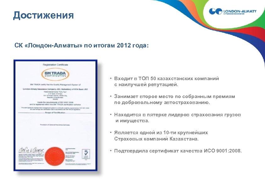 Достижения СК «Лондон-Алматы» по итогам 2012 года: • Входит в ТОП 50 казахстанских
