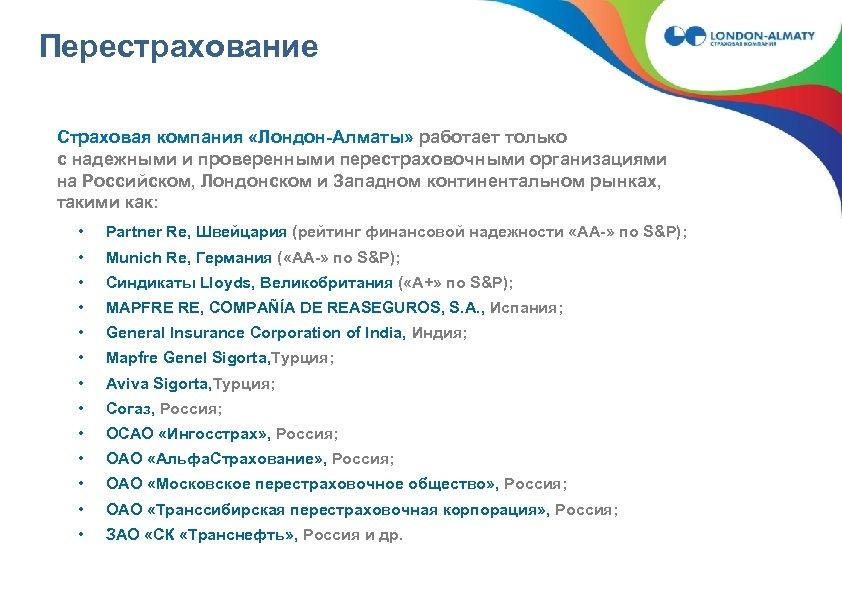 Перестрахование Страховая компания «Лондон-Алматы» работает только с надежными и проверенными перестраховочными организациями на Российском,