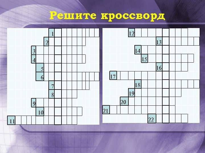 Решите кроссворд 12 1 13 2 14 3 15 4 16 5 17 6
