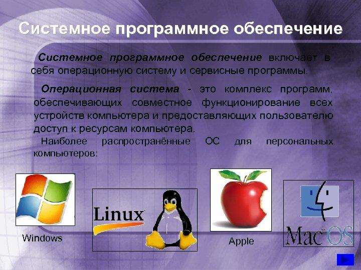 Системное программное обеспечение включает в себя операционную систему и сервисные программы. Операционная система -