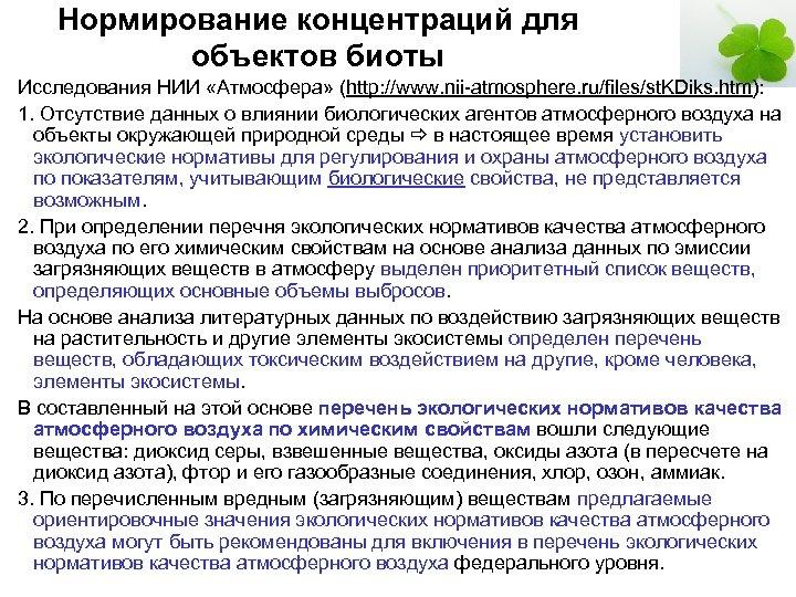 Нормирование концентраций для объектов биоты Исследования НИИ «Атмосфера» (http: //www. nii-atmosphere. ru/files/st. KDiks. htm):