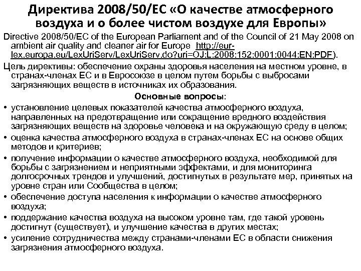 Директива 2008/50/EC «О качестве атмосферного воздуха и о более чистом воздухе для Европы» Directive