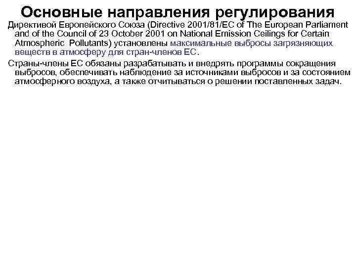Основные направления регулирования Директивой Европейского Союза (Directive 2001/81/EC of The European Parliament аnd of