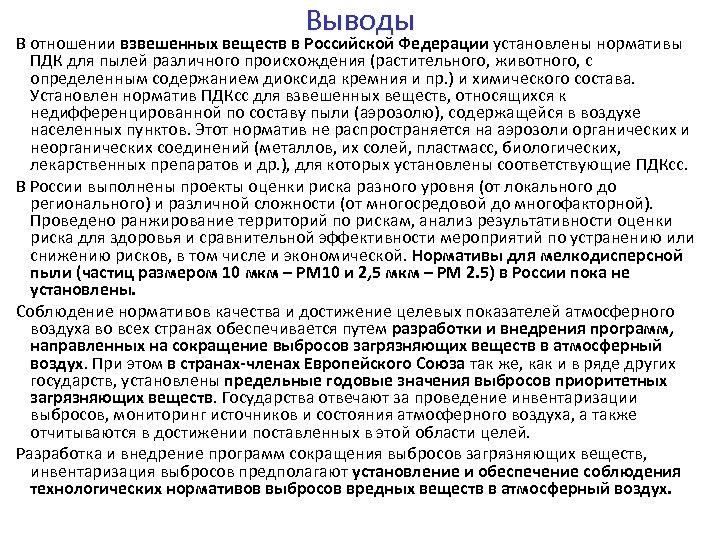 Выводы В отношении взвешенных веществ в Российской Федерации установлены нормативы ПДК для пылей различного