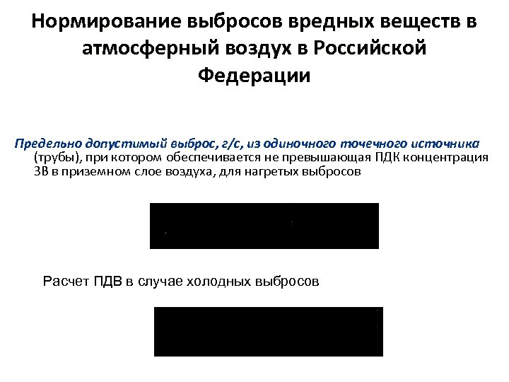 Нормирование выбросов вредных веществ в атмосферный воздух в Российской Федерации Предельно допустимый выброс, г/с,