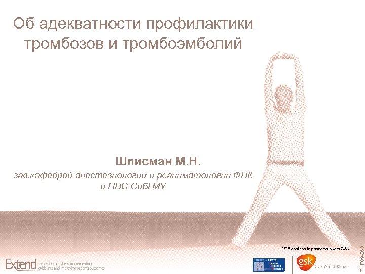 Об адекватности профилактики тромбозов и тромбоэмболий Шписман М. Н. VTE coalition in partnership with
