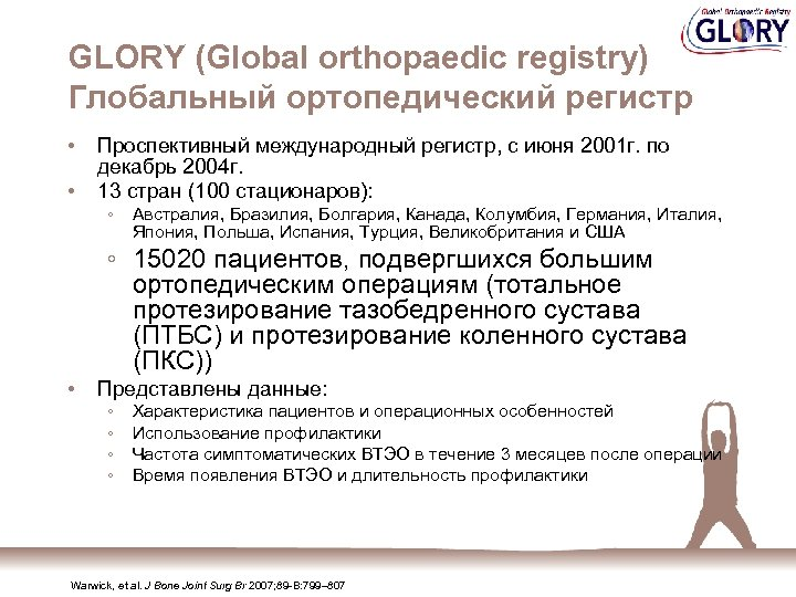 GLORY (Global orthopaedic registry) Глобальный ортопедический регистр • • Проспективный международный регистр, с июня