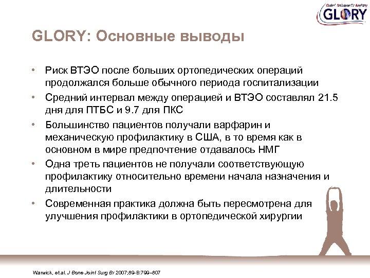 GLORY: Основные выводы • Риск ВТЭО после больших ортопедических операций продолжался больше обычного периода