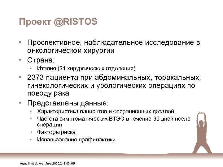 Проект @RISTOS • Проспективное, наблюдательное исследование в онкологической хирургии • Страна: ◦ Италия (31
