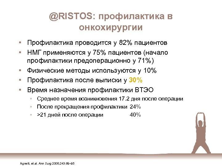 @RISTOS: профилактика в онкохирургии • Профилактика проводится у 82% пациентов • НМГ применяются у