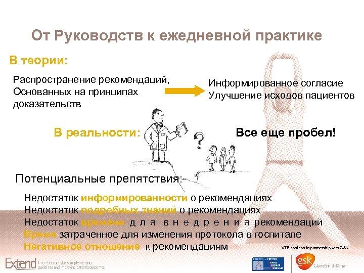От Руководств к ежедневной практике В теории: Распространение рекомендаций, Основанных на принципах доказательств В