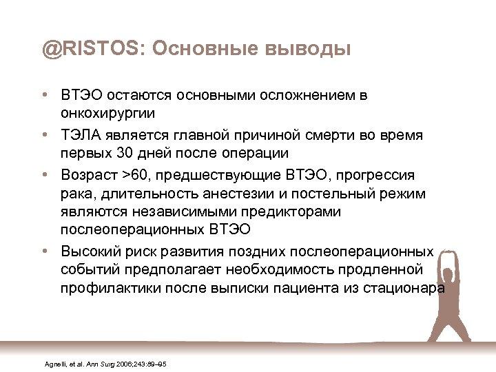 @RISTOS: Основные выводы • ВТЭО остаются основными осложнением в онкохирургии • ТЭЛА является главной