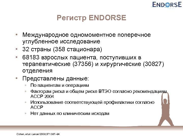 Регистр ENDORSE • Международное одномоментное поперечное углубленное исследование • 32 cтраны (358 стационара) •