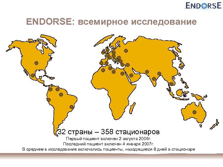 ENDORSE: всемирное исследование 32 cтраны – 358 стационаров Первый пациент включен 2 августа 2006