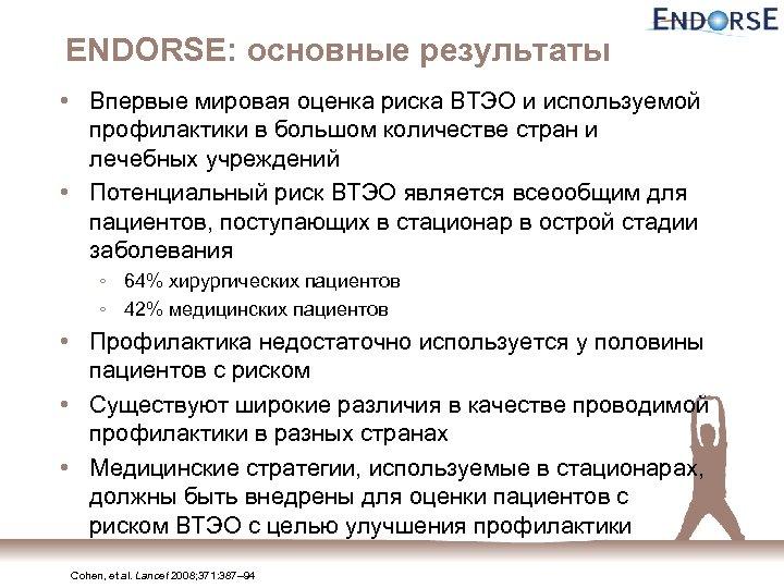ENDORSE: основные результаты • Впервые мировая оценка риска ВТЭО и используемой профилактики в большом