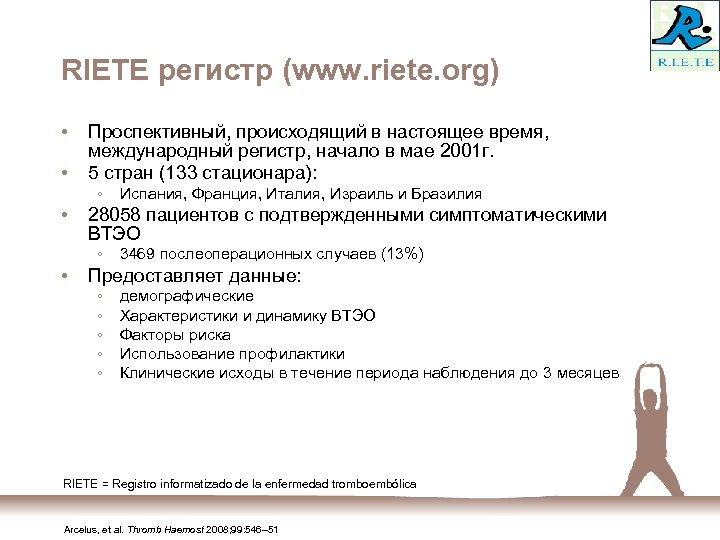 RIETE регистр (www. riete. org) • • Проспективный, происходящий в настоящее время, международный регистр,