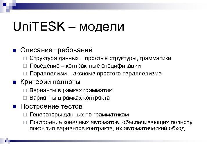 Uni. TESK – модели n Описание требований Структура данных – простые структуры, грамматики ¨