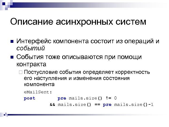 Описание асинхронных систем n n Интерфейс компонента состоит из операций и событий События тоже